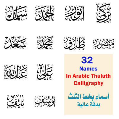 32 Names Thuluth Calligraphy