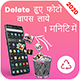 Deleted Photo Recovery & Restore Deleted Photos - Android App
