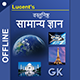 Lucent Objective GK in Hindi - Offline - Android App